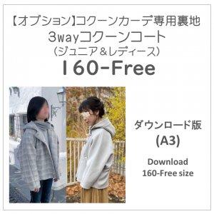 【ダウンロードA3版】コクーンコート160フリー (download-160Free size)