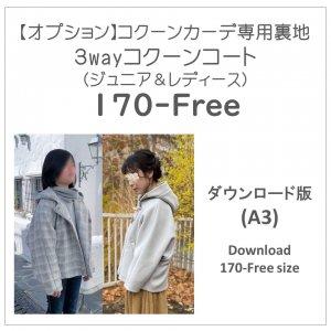【ダウンロードA3版】コクーンコート170フリー (download-170Free size)
