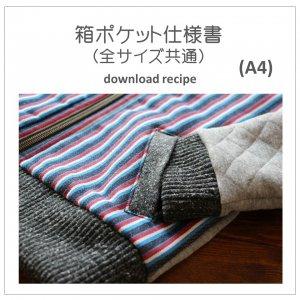 【ダウンロード版】箱ポケット仕様書 (download-recipe)