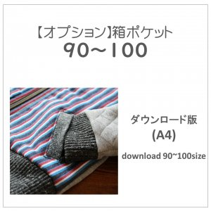 【ダウンロードA4版】箱ポケット 90〜100 (download-90-100size)