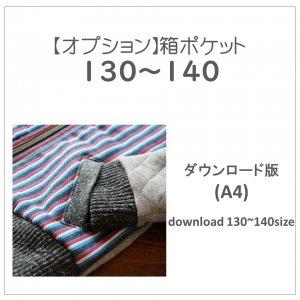 【ダウンロードA4版】箱ポケット 130〜140 (download-130-140size)