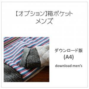 【ダウンロードA4版】箱ポケット メンズ (download-men's)