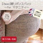 【3way】裾リボンスパッツ -マタニティ-