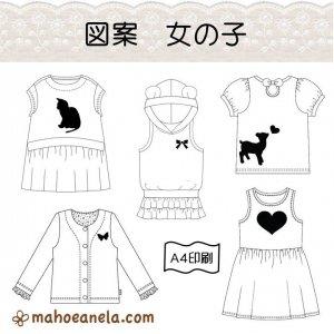 【プレゼント】図案 女の子