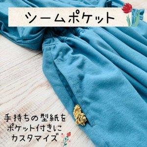 【プレゼント】シームポケット