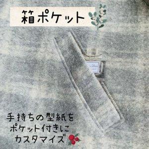 【プレゼント】箱ポケット