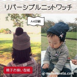 【プレゼント】リバーシブルニットワッチ