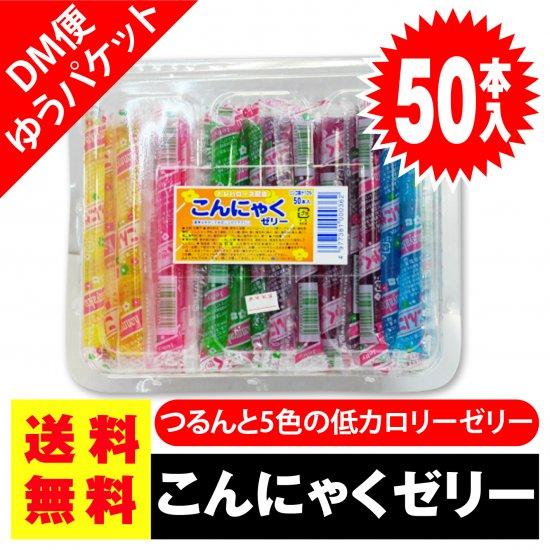 送料無料 ポッキリ 価格 坂製菓 こんに...