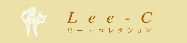 Lee−C <リー・コレクション>           オリジナルハンドメイドアクセサリー