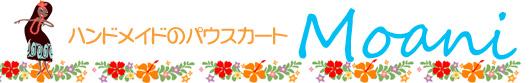 パウスカート通販フラダンス衣装Hulaパウショップ【Moani】