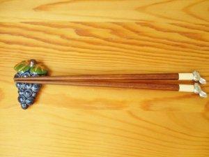 箸置き・ぶどう(N)