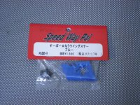 PA080-B・SW PAL製 すーぱーなうウイングステー ブルー