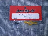 PA076-G・SW PAL製 ボンピンベース 2個入り ゴールド