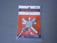 1601・ABCホビー製 プラグホルダーレンチ 8/9/10/12mm