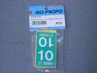 70010・KO PROPO製 クリスタルセット27MHz(FM/10)