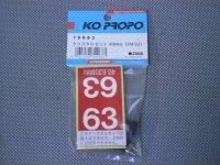 70063・KO PROPO製 クリスタルセット40MHz(FM/63)
