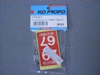 70067・KO PROPO製 クリスタルセット40MHz(FM/67)