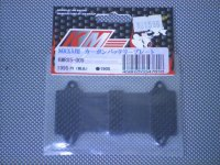 KMRX5-009・KM Racing製 MRX5用カーボンバッテリープレート