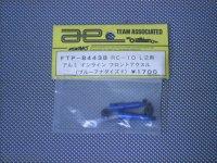 FTP-8443B・アソシ製 RC-10 L2用 アルミインラインフロントアクスル(ブルーアナダイズド)