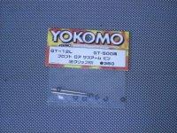 GT-12L・ヨコモ製 GT-500用 フロントロアサスアームピン(Eクリップ付)
