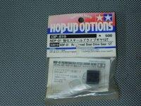 OP-819・タミヤ製 NDF-01 強化スチールドライブギヤー12T