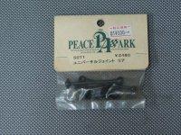5071・PEACE ARK製 ユニバーサルジョイント リヤ
