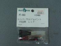 PT-003・PEACE ARK製 ユニバーサルジョイント タミヤEV03用 レッド