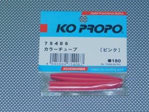 75406・KO PROPO製 カラーチューブ(ピンク)