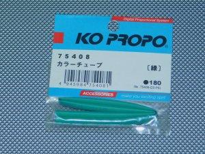 75408・KO PROPO製 カラーチューブ(緑)