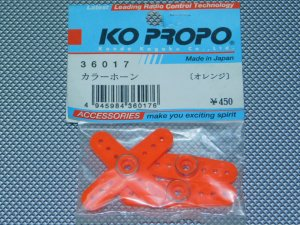 36017・KO PROPO製 カラーホーン オレンジ