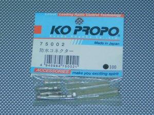 75002・KO PROPO製 防水コネクター
