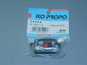 35020・KO PROPO製 サーボケース (PDS-2413 ICS)