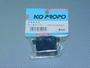 35013・KO PROPO製 サーボケース (PDS-951/949/947)