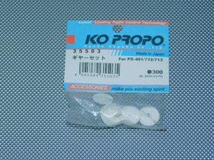 35503・KO PROPO製 ギヤーセット (PS-401/712/713)