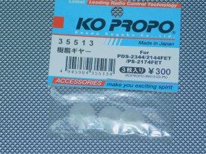 35513・KO PROPO製 樹脂ギヤー (PDS−2344/2144FET/PS-2174FET)