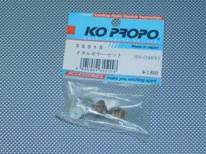 35515・KO PROPO製 メタルギヤーセット (PDS−2144FET)