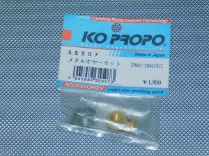 35507・KO PROPO製 メタルギヤーセット (2000/20001FET)