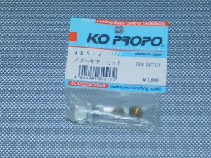 35517・KO PROPO製 メタルギヤーセット (PDS-947 FET)