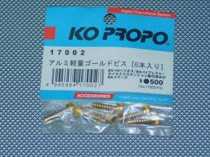 17002・KO PROPO製 アルミ軽量ゴールドビス(6本入り)エクステンション専用