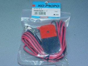 55062・KO PROPO製 充電器用延長コード(3M)
