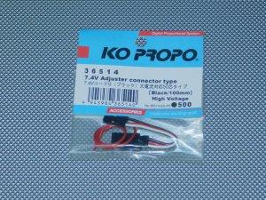 36514・KO PROPO製 7.4VコードG (ブラック)大電流対応50芯タイプ