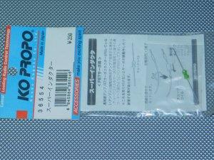 36554・KO PROPO製 スーパーインダクター