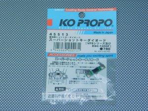 45513・KO PROPO製 スーパーショットキーダイオード(VFSシリーズ及びKSC-1200F)