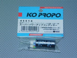 45514・KO PROPO製 スーパーパワーアップコンデンサー(VFS及びKSCシリーズ)