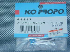 45557・KO PROPO製 ノイズキラーコンデンサー(モーター用)6個入