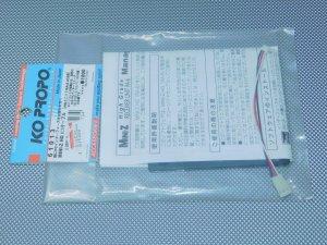 61013・KO PROPO製 MINI-Z HG ICSケーブル (HGユニットRA-6 ICS用)