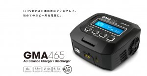 G0293・G-Force製  GMA465 AC Charger バランサー内蔵・オールマイティ多機能充・放電
