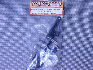 """R12-10LF・ヨコモ製 YR-R12C3用 ロア """"A"""" アーム (フリクションショック付)"""