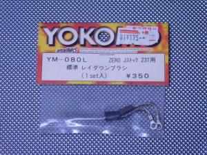 YM-080L・ヨコモ製 ZERO Jストック 23T用 標準 レイダウンブラシ (1set入)