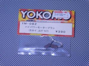 YM-082・ヨコモ製 ハイパワーモーターブラシ (オンロード,ロングライフ)